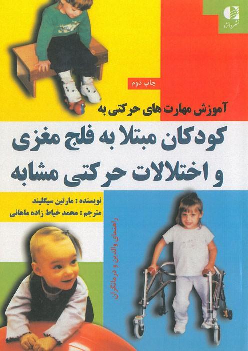 آموزش مهارتهای حرکتی به کودکان مبتلا به فلج مغزی و سایر اختلالات حرکتی مشابه