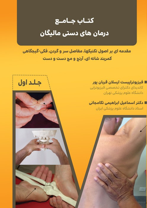 کتاب جامع درمان های دستیمالیگان - جلد اول
