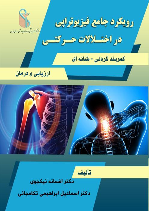 رویکرد جامع فیزیوتراپی در اختلالات حرکتی-کمربند گردنی-شانه ای (ارزیابی و درمان)