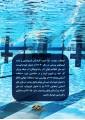 ورزش در آب,تمرین درآب,آب درمانی