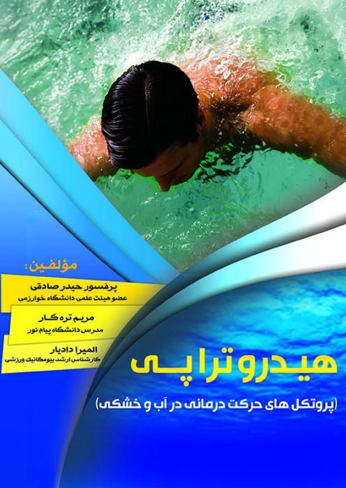 هیدروتراپی (پروتکل های حرکت درمانی در آب و خشکی)