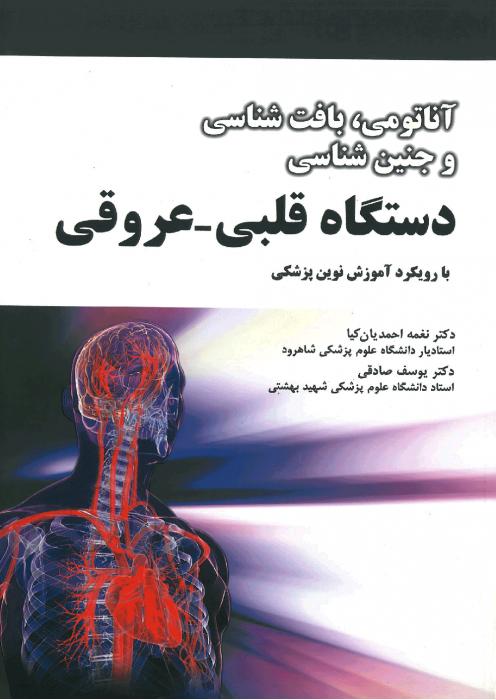 آناتومی،بافت شناسی و جنین شناسی ( دستگاه قلبی-عروقی)