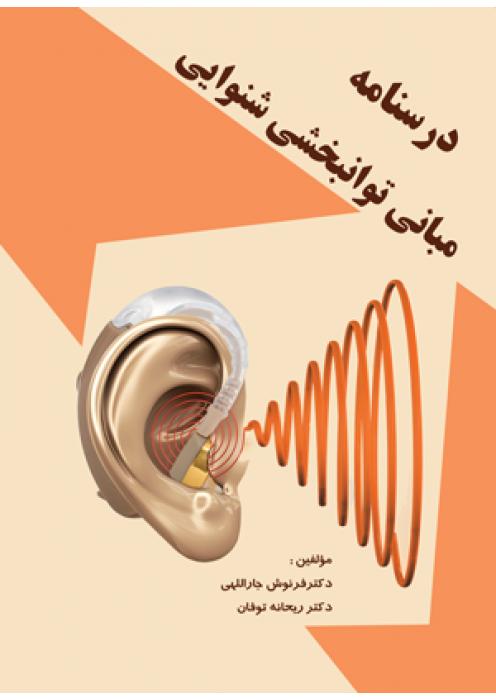 درسنامه مبانی توانبخشی شنوایی