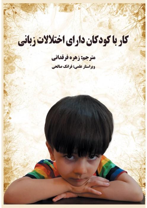 کار با کودکان داراي اختلالات زبانی