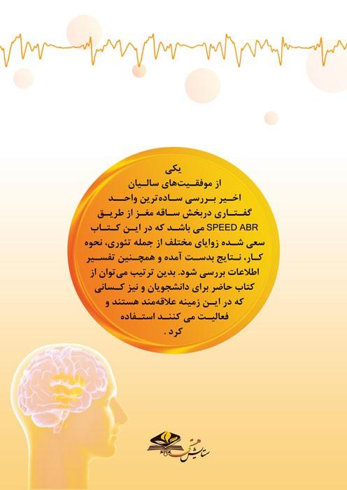 پاسخ شنوایی ساقه مغز به محرک گفتاری (speech ABR)