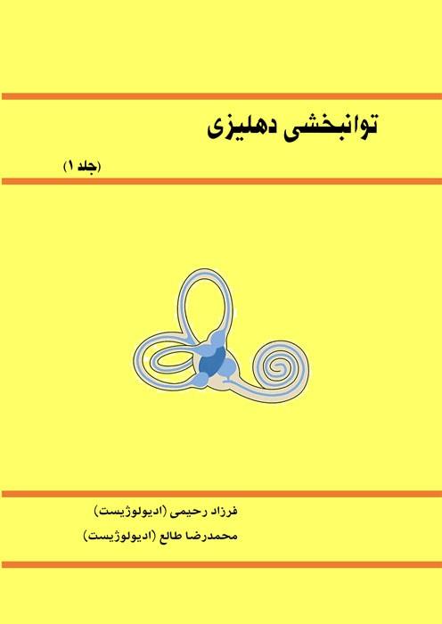 توانبخشی دهلیزی (جلد اول)