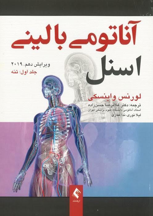 آناتومی بالینی اسنل (جلد اول: تنه)