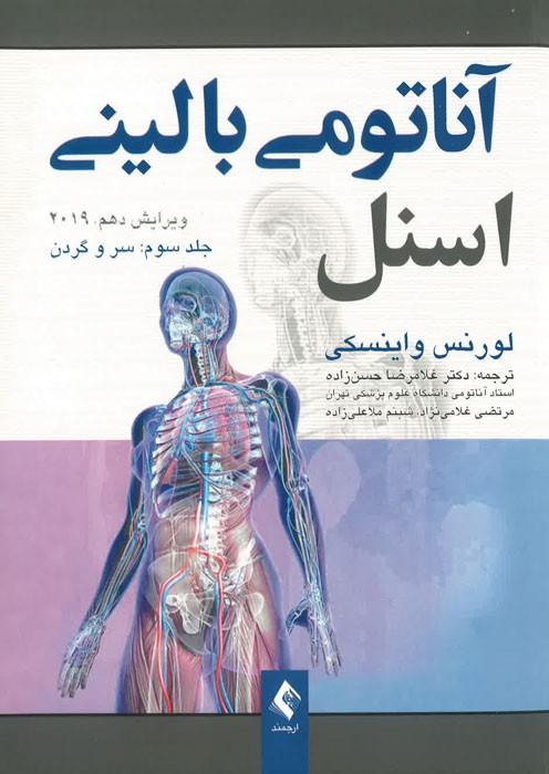 آناتومی بالینی اسنل (جلد سوم: سر و گردن)