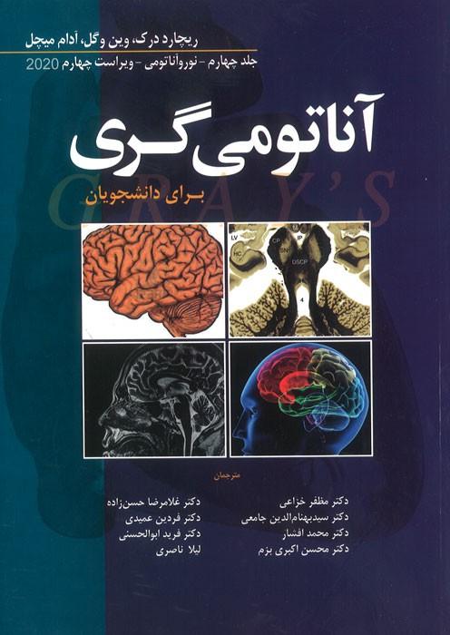 آناتومی گری برای دانشجویان (جلد چهارم : نوروآناتومی)