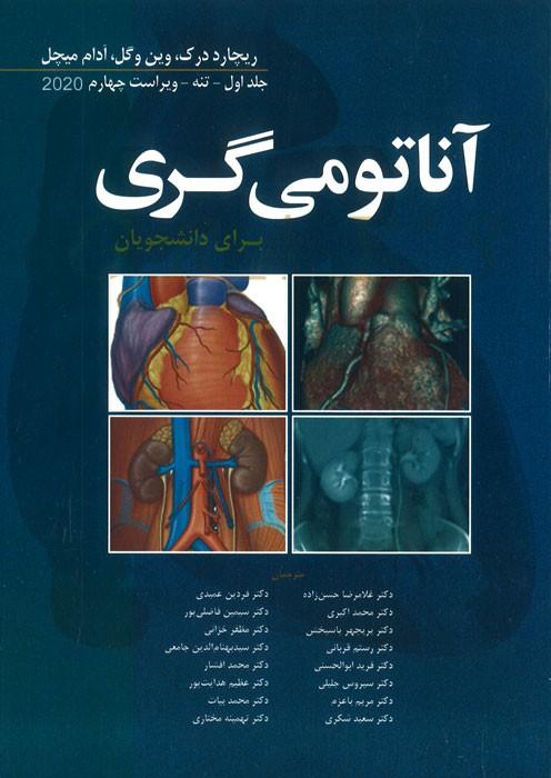 آناتومی گری برای دانشجویان (جلد اول : تنه)