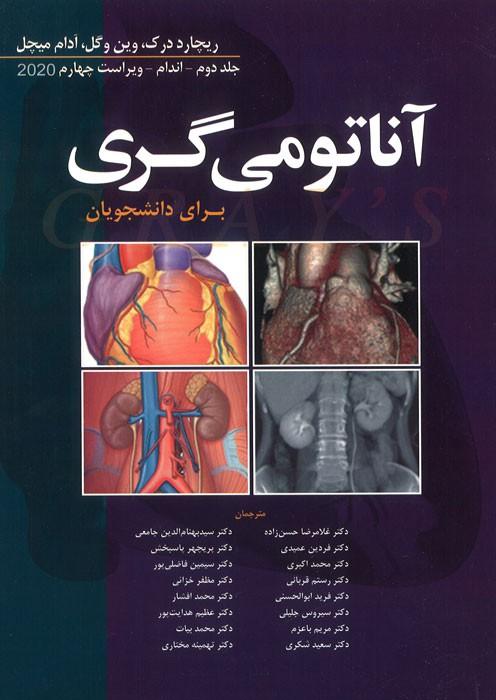 آناتومی گری برای دانشجویان (جلد دوم : اندام)