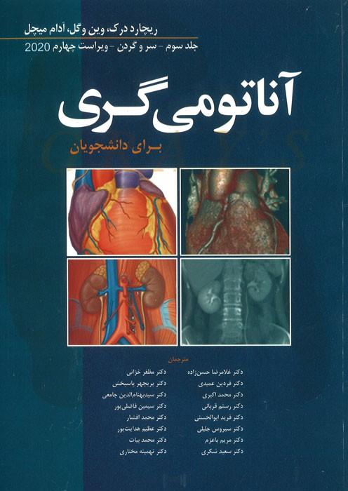 آناتومی گری برای دانشجویان (جلد سوم : سر و گردن)
