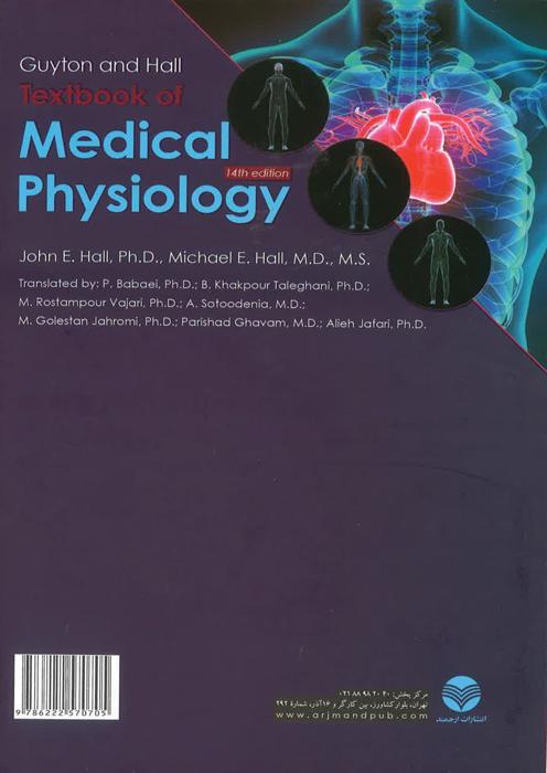 فیزیولوژی پزشکی گایتون و هال (جلد 1)