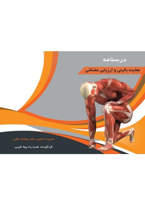 درسنامه معاینه بالینی و ارزیابی عضلانی