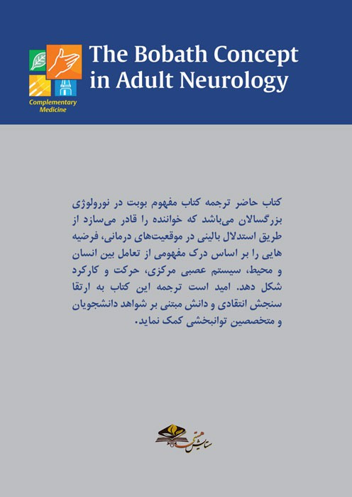 مفهوم بوبت در نورولوژی بزرگسالان