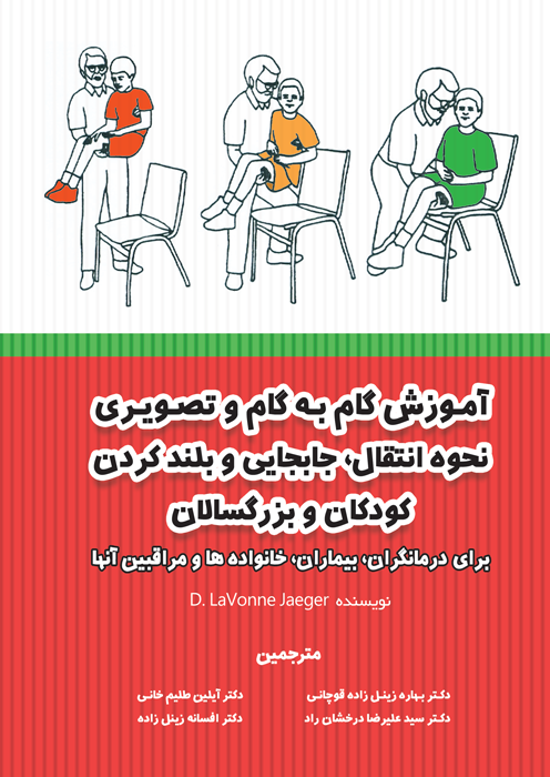 آموزش گام به گام و تصویری نحوه انتقال، جابجایی و بلند کردن کودکان و بزرگسالان