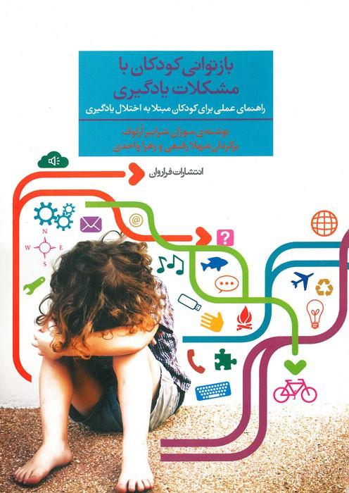 بازتوانی کودکان با مشکلات یادگیری