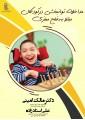 مداخلات توانبخشی در کودکان مبتلا به فلج مغزی