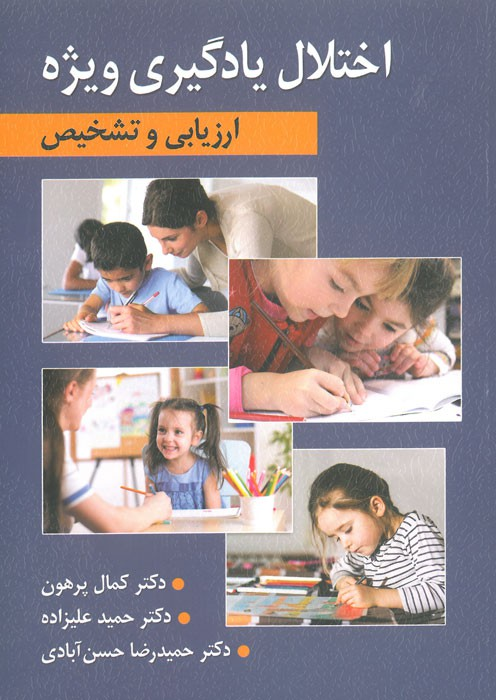 ارزیابی و تشخیص اختلال یادگیری ویژه