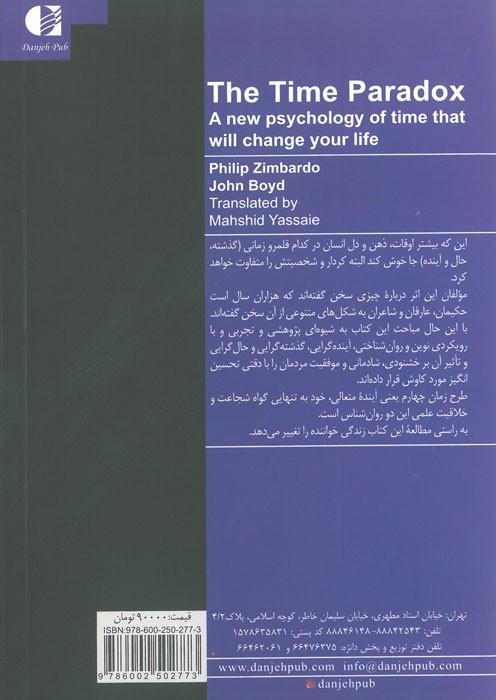 روانشناسی زمان