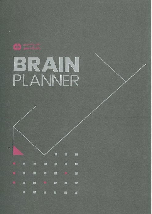دفتر برنامه ریزی باشگاه مغز (BRAIN PLANNER)
