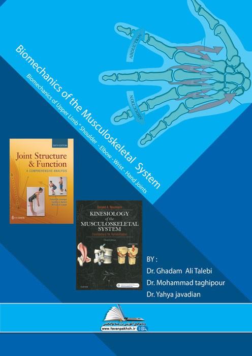 بیومکانیک دستگاه اسکلتی عضلانی (بیومکانیک اندام های فوقانی: مفاصل شانه، آرنج، مچ، دست)