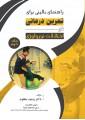 راهنمای بالینی برای تمرین درمانی در اختلالات نورولوژی (جلد دوم)