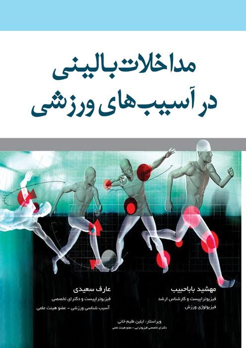 مداخلات بالینی در آسیب های ورزشی
