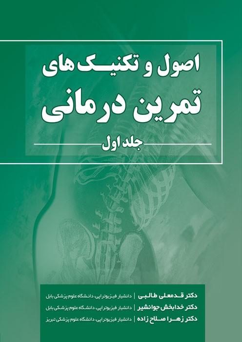 اصول و تکنیک های تمرین درمانی (جلد اول)