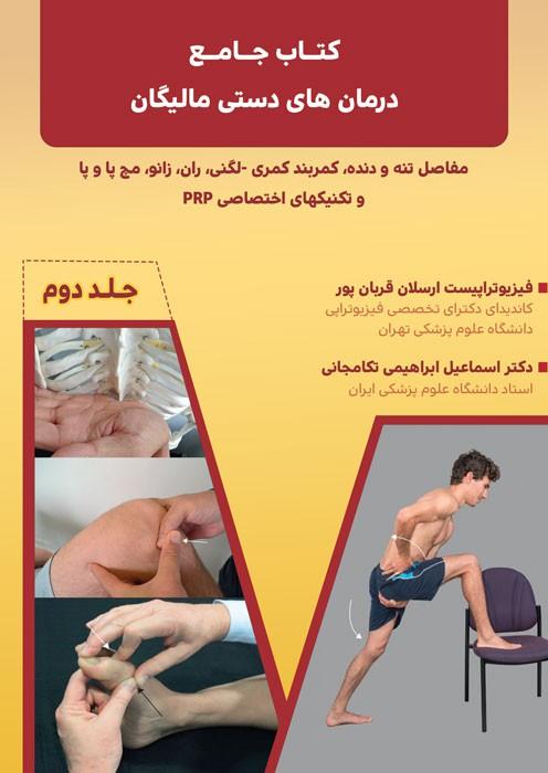 کتاب جامع درمان های دستی مالیگان - جلد دوم