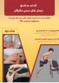 کتابهای جامع درمان های دستی مالیگان - دو جلدی