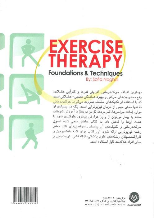 حرکت درمانی