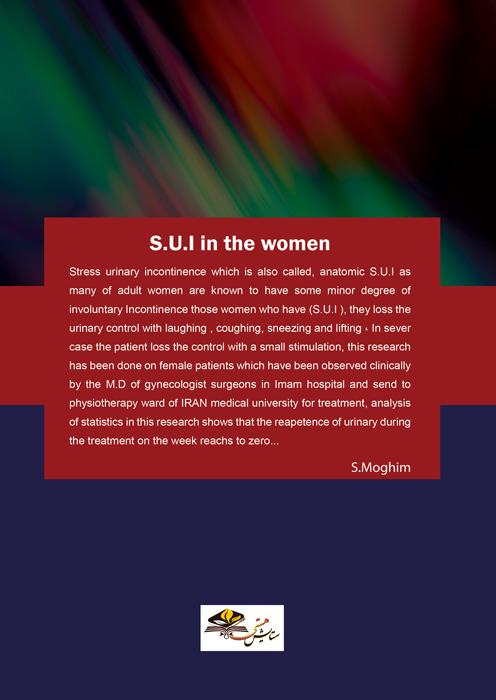 درمان فیزیوتراپی بیماری بی اختیاری استرسی در زنان - (SUI)