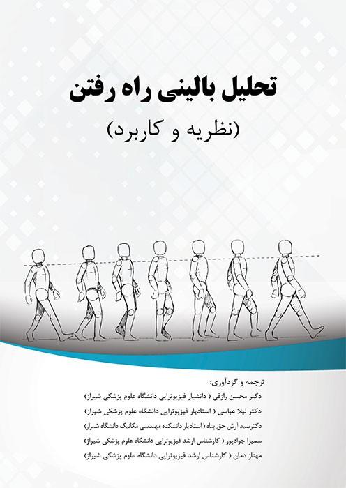 تحلیل بالینی راه رفتن
