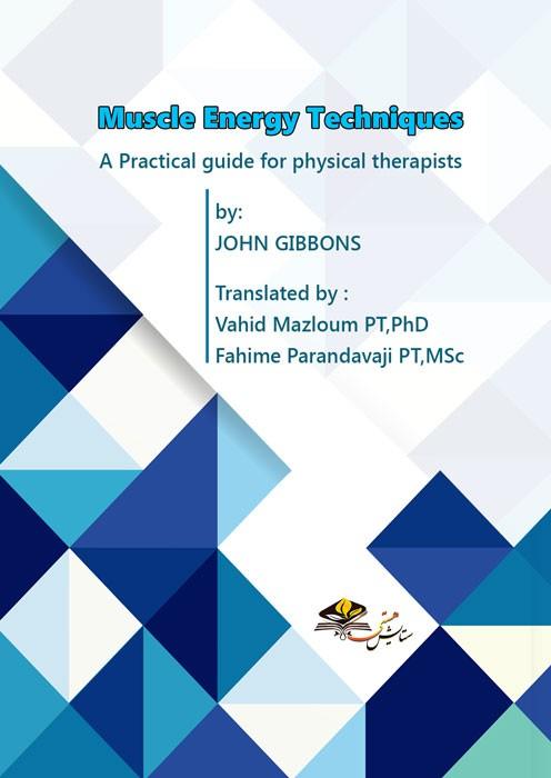 تکنیک های انرژی عضلانی (یک راهنمای عملی برای فیزیوتراپیست ها)