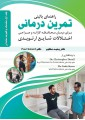 راهنمای بالینی تمرین درمانی(مقدمات و کمربند شانه ای)