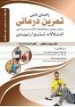 راهنمای بالینی تمرین درمانی(زانو، مچ پا، ساق و انگشتان)