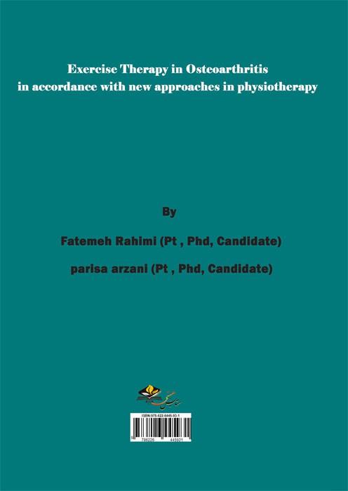 تمرین درمانی استئوآرتریت با رویکردهای نوین فیزیوتراپی