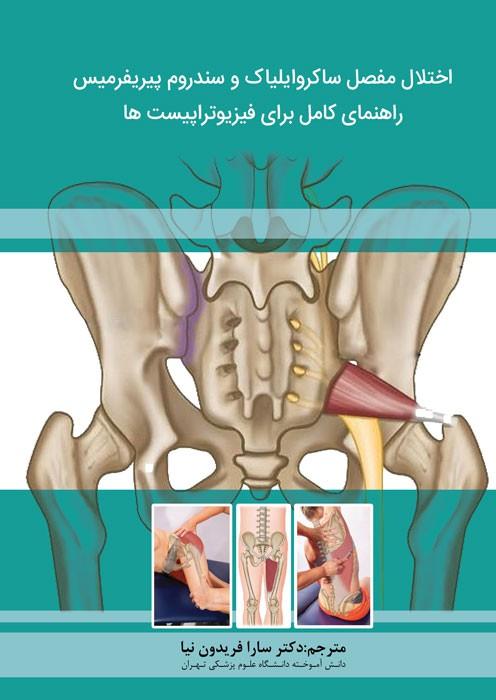اختلال مفصل ساکروایلیاک و سندروم پیریفرمیس