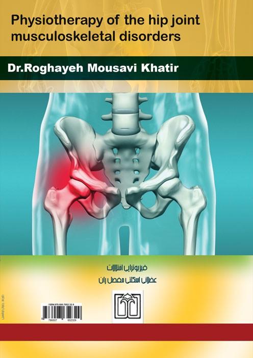 فیزیوتراپی اختلالات عضلانی اسکلتی مفصل ران