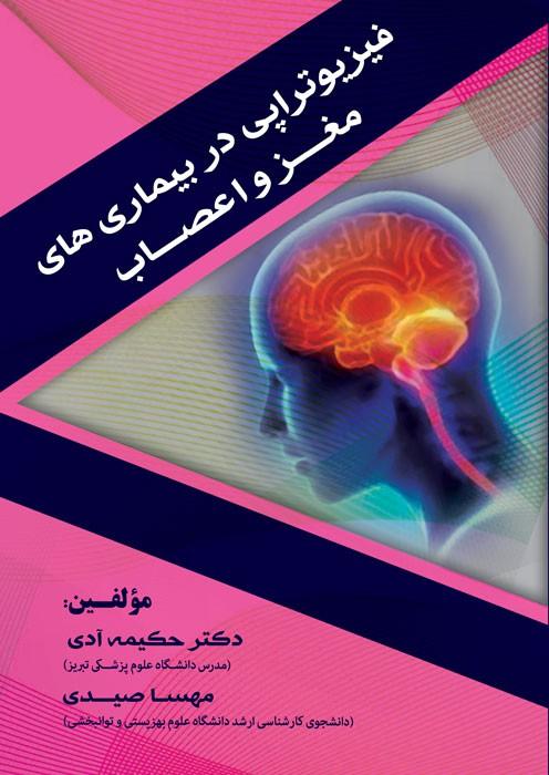 فیزیوتراپی در بیماری های مغز و اعصاب