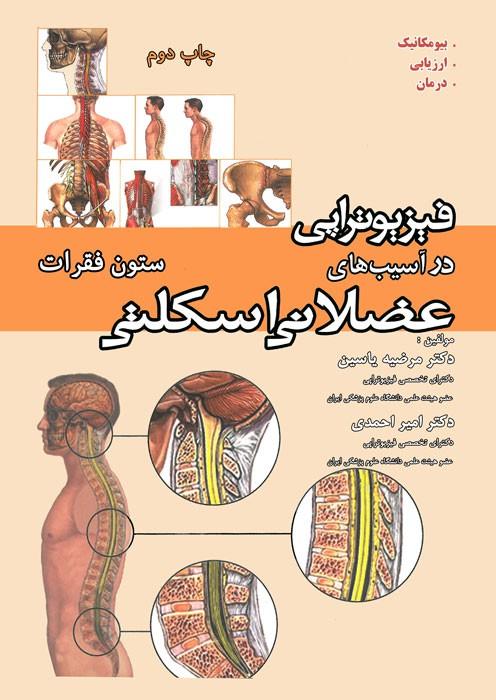 فیزیوتراپی در آسیب های عضلانی اسکلتی (ستون فقرات)
