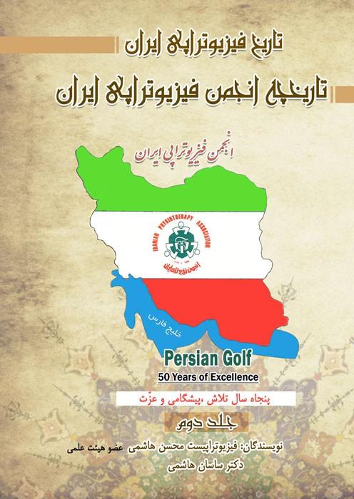 تاریخ فیزیوتراپی ایران جلد دوم تاریخچه انجمن فیزیوتراپی ایران