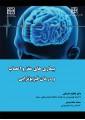 بیماري های مغز و اعصاب و درمان فیزیوتراپی