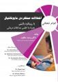 اختلالات عملکردی مایوفاشیال (اندام تحتانی)