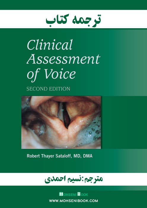 ترجمه کتاب Clinical Assessment of Voice