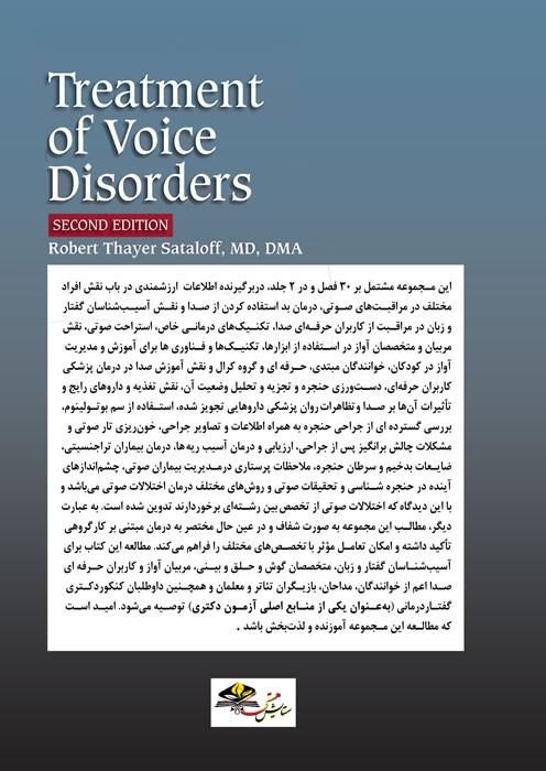 درمان اختلالات صدا (جلد اول)