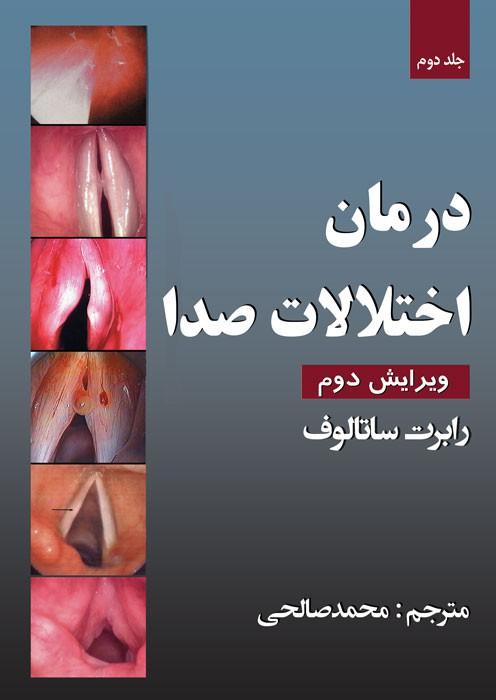 درمان اختلالات صدا (جلد دوم)