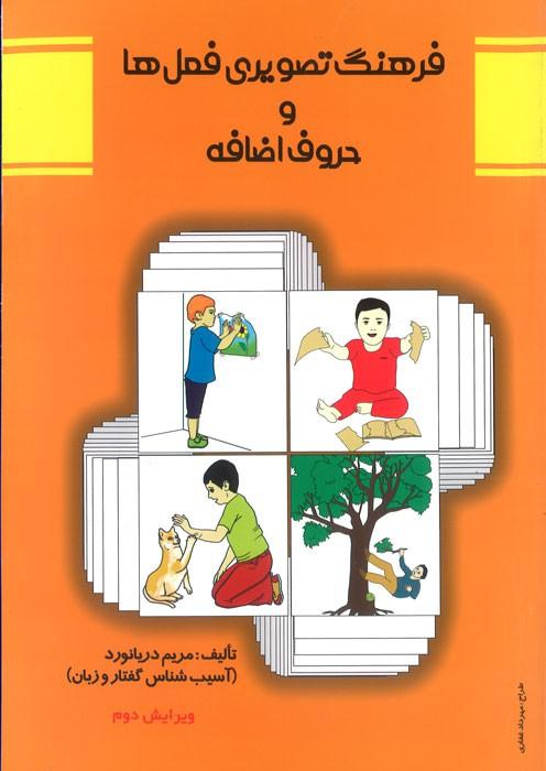 مجموعه کتابهای گفتاردرمانی مریم دریانورد