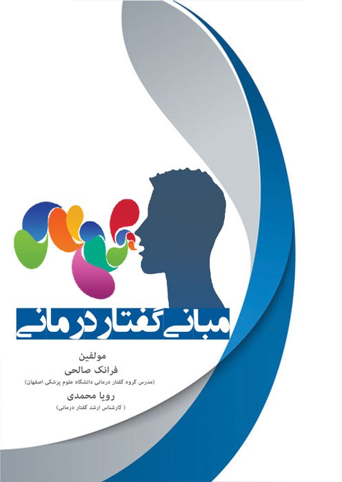 مبانی گفتار درمانی